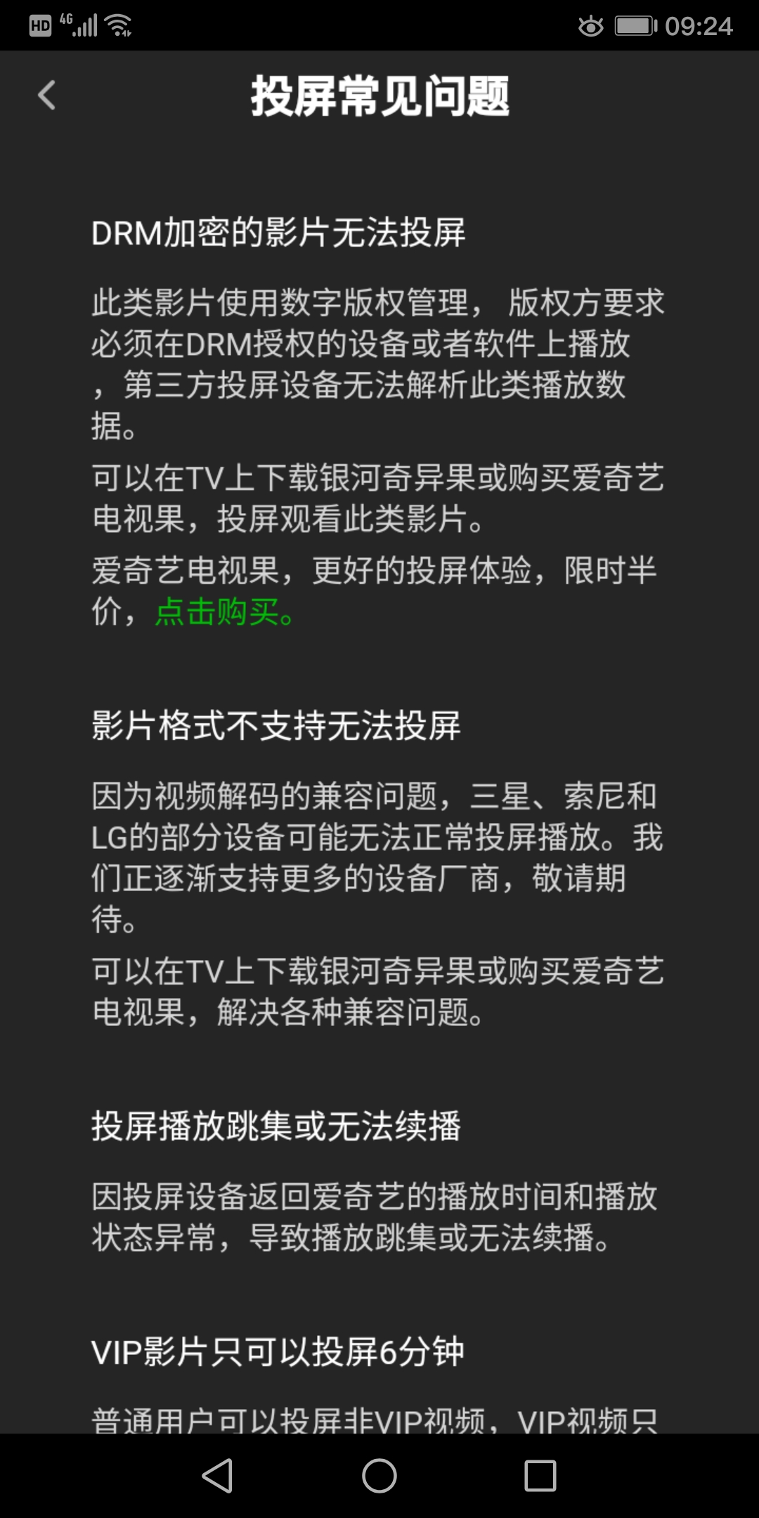 Screenshot_20190904_092431_com.qiyi.video.jpg